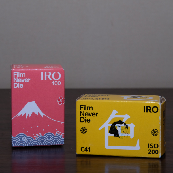 IRO200/400レビュー 心意気は嬉しいが色々疑問が残るフィルム